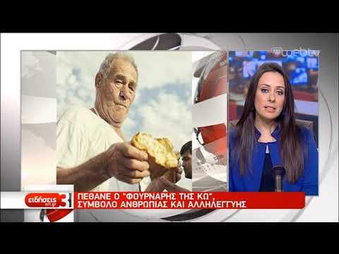 Πέθανε ο φούρναρης της Κω που είχε τιμηθεί από την ΕΕ | 17/2/2019 | ΕΡΤ