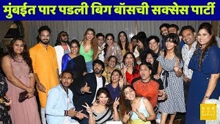 मुंबईत पार पडली बिग बॉसची सक्सेस पार्टी । Shiv Thakare   Abhijeet Bichukale   Bigg Boss Marathi 2
