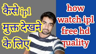 how watch ipl match live on mobile free hd quality ipl match kese deakin 2021