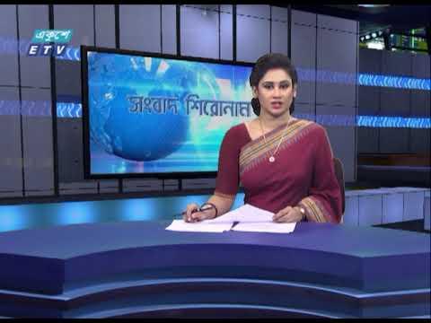 04 PM News Headline || 19 July 2021 || ETV News