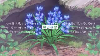 좌우음성 ㅣ 백예린 - 야간비행(魔女の花) split audio