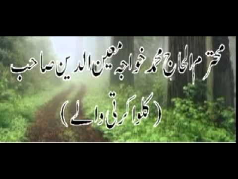 Download ALLAH KI ZAAT PAR YAQEEN--Hazrat khaja moinuddin sahab kalwakurthy Mp4 HD Video and MP3