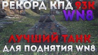 МАКСИМАЛЬНЫЙ РЕКОРД КПД WN8 93К, ЭТО ЛУЧШИЙ ФАРМЕР КПД! World of Tanks