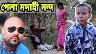 গেলা মদাহী নন্দ , Telsura Comedy Video , Telsura Village Part - 2