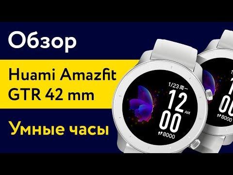 Huami Amazfit GTR 42 mm — Обзор от Алены Русь