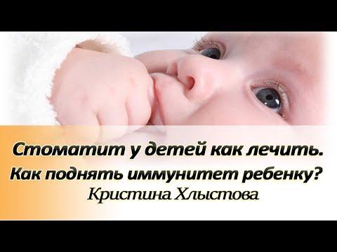 Стоматит у детей как лечить. Как поднять иммунитет ребенку?   Кристина Хлыстова