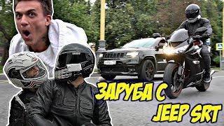 Kawasaki против JEEP SRT8 Топалова | Пилот спалил труханы