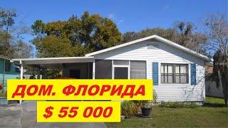 #168 Дом во Флориде за $ 55000/Недорогая недвижимость в США