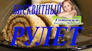 Рулет Бисквитный сладкий рецепт