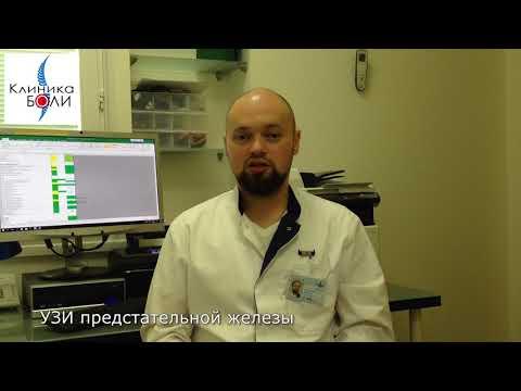 Подготовка пациента к узи предстательной железы