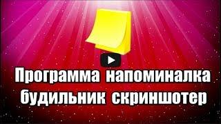 Программа напоминалка Stickies бесплатная на русском языке позволяет сделать напоминания на рабочем столе о важных событиях, а также можно использовать будильник и сделать скриншот.  Скачать программу напоминалку Stickies: