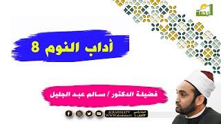 أداب النوم ٨ مع فضيلة الدكتور سالم عبد الجليل برنامج سبق الذاكرون