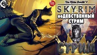 🐲 Skyrim Special Edition [18+] ❄ МОД НА ПЕРКИ и КРИКИ👙_♕неДЕВСТВЕННЫЙ СТРИМ МАНТИКОРЫ♕ # 29
