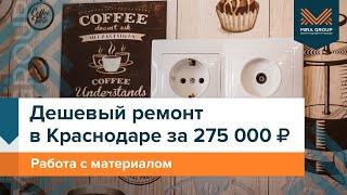 Дешевый ремонт квартиры в Краснодаре | Фаворит Строй | 275 000 работа с материалом #фаворитстрой