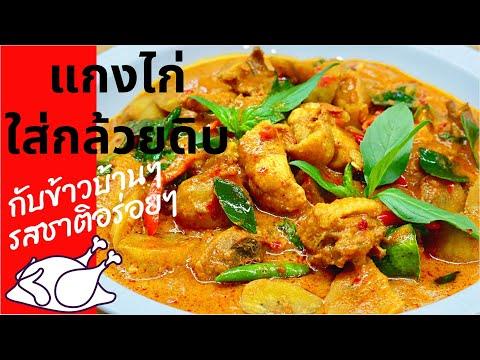 แกงเผ็ดกล้วยดิบกับหมู I ยอดเชฟไทย (Yord Chef Thai) 05-08-18
