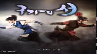 Yisabel (이사벨) - My Eden (Gu Family Book OST)