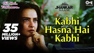 Kabhi Hasna Hai Kabhi (Jhankar) - Dil Hai Tumhaara   Alka