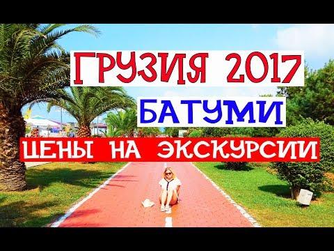 БАТУМИ / ТОП-5 достопримечательностей/ Что посмотреть в Аджарии / Экскурсии
