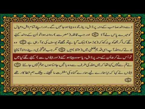 Download Quran Para 12 Just Urdu Translation With Text Fateh