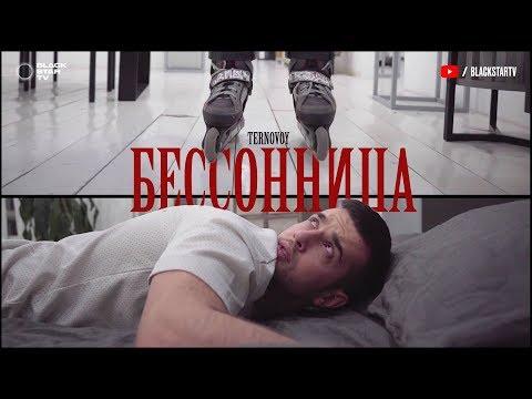 TERNOVOY - Бессонница (mood video, 2019)
