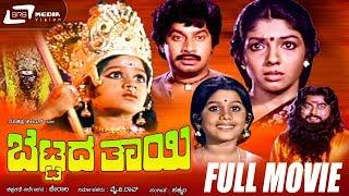 Bettada Thayi -- ಬೆಟ್ಟದ ತಾಯಿ| Kannada Full HD Movie | FEAT. Srinath,Aarathi