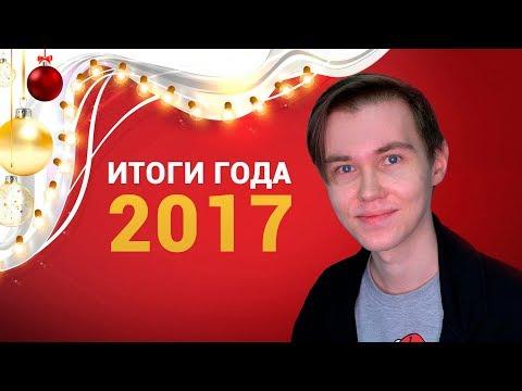 ИТОГИ 2017 ГОДА — МАСШТАБНОЕ ОСВЕЩЕНИЕ НА «КАНОБУ»