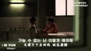 [中字]디어클라우드(Dear Cloud) - Remember《 너를 기억해(記得你) OST》