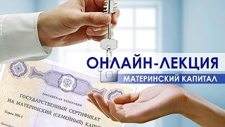 """Онлайн-лекция """"Материнский капитал"""" с Еленой Сальвиной"""