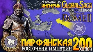 ПАРФЯНСКАЯ ИМПЕРИЯ - ВОСТОК ● От Царства до Мирового Господства! ● Global Saga ● Total War: ROME 2