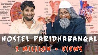Hostel Paridhabangal   Rabbani Vaithiyasalai Troll   Spoof   Madras Central