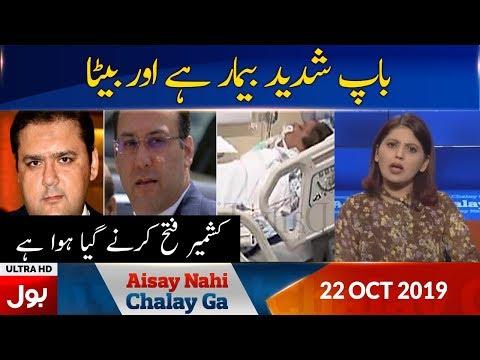 Aisay Nahi Chalay Ga With Fiza Akbar Khan Full Episode | 22nd Oct 2019 | BOL News