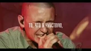 Linkin Park - C ТОБОЙ (русский перевод WITH YOU)