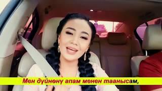 Анонс | Самара Каримова | Авто Караоке | Эрмек Нурбаев | Канала жазыл