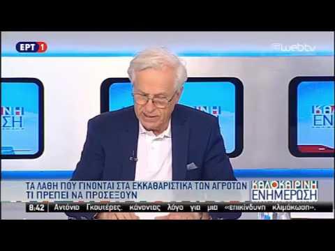 Γ. Χριστόπουλος στην ΕΡΤ: Σχετικά με το κρίσιμο θέμα των αγροτών