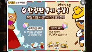 Kakao Cookie Run 跑跑薑餅人 - 義賊餅乾 - 餅乾 & 寵物