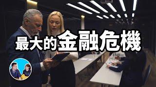 人生中最大的金融危機,可能就是現在 | 老高與小茉 Mr & Mrs Gao