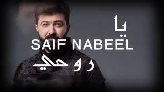 أغنيه سيف نبيل (يا روحي ) بتنقيه 8D اغاني 2021 Saif Nabil's song (Oh my soul), purified by 8D, Songs تحميل MP3