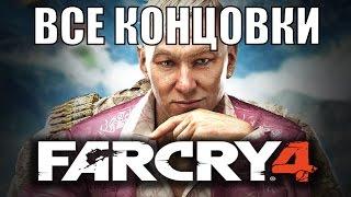 Far Cry 4 - ФИНАЛ   Все концовки