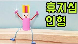 휴지심 인형 만들기 엄마표 미술놀이 수수깡 인형 휴지심으로 만들기 홈스쿨링