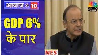 Awaaz@10 | GDP 6% के पार | देश की Economy ने पकड़ी रफ़्तार | 1st Dec | CNBC Awaaz
