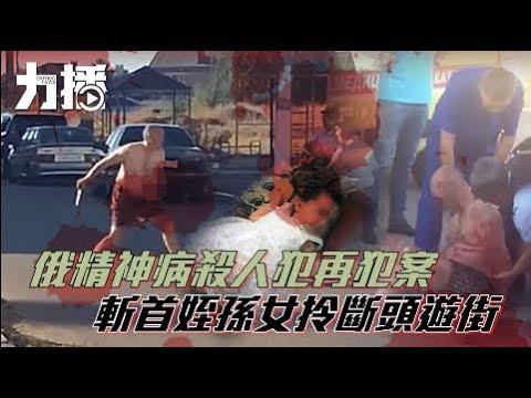 斬首姪孫女拎斷頭遊街