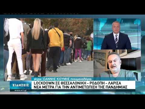 Ι. Κιουμής: Τα μέτρα ενάντια στον κορονοϊο θα αποδώσουν   29/10/2020   ΕΡΤ