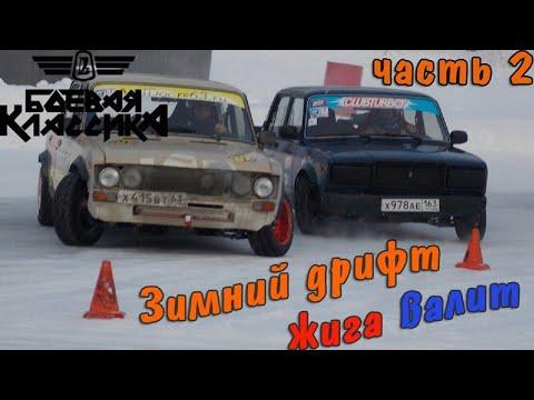 Зимний дрифт /Классика жгет/Боевая классика 2 часть