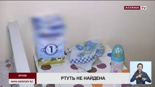Ртуть в детской смеси «Humana» не обнаружили, - Ж. Бекшин