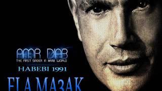 تحميل اغاني AMR DIAB ELA MA3AK عمرو دياب الا معاك MP3