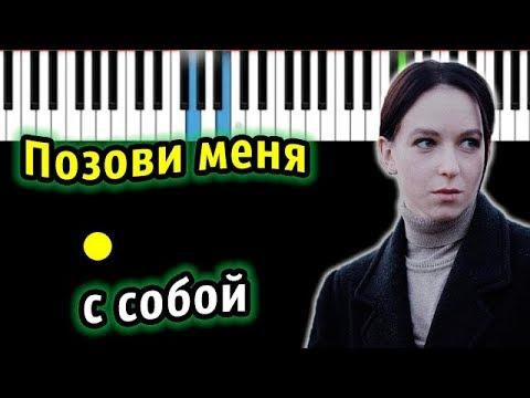PALINA - Позови меня с собой (ориг.Татьяна Снежина)| Piano_Tutorial | Разбор | КАРАОКЕ | НОТЫ + MIDI