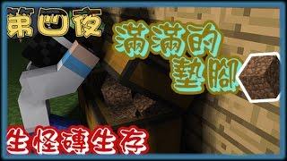 MineCraft我的世界生怪磚生存 第4夜-滿滿的墊腳土