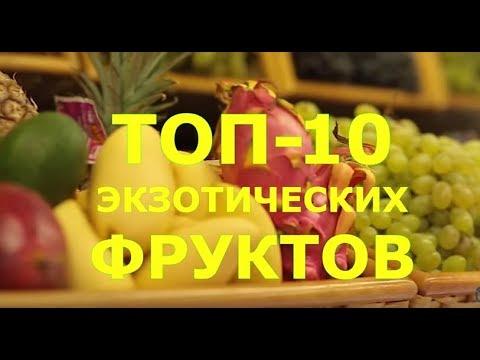 ТОП 10 НЕОБЫЧНЫХ ФРУКТОВ, которые стоит попробовать