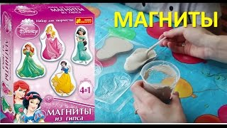 Disney Princess набор для творчества Принцессы Диснея магниты из гипса. Часть 1.