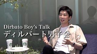 ●○[Part 1]Dirbato Boy's Talk○●